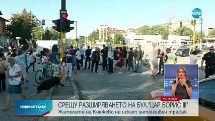 """Жители на София на протест срещу разширяването на бул. """"Цар Борис III"""""""