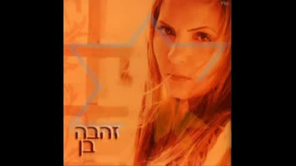 Zehava Ben - Ya Habibi