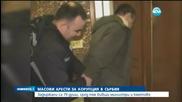 79 задържани при операция срещу корупцията в Сърбия