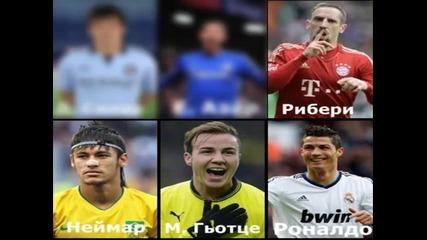 Най - добър ляв полузащитник за сезон 2012/13 [3] Затворен