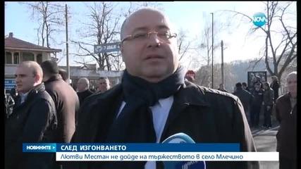 Лютви Местан не отиде на тържеството в село Млечино
