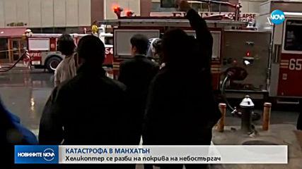Властите в Ню Йорк установяват причините за инцидента с хеликоптер в Манхатън