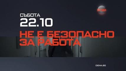 """""""Не е безопасно за работа"""" на 6 февруари, събота, 22.10 ч. по Diema"""