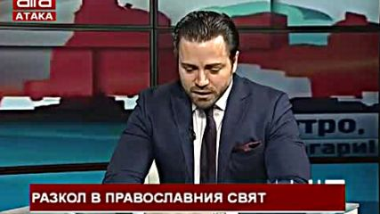 Разкол в православния свят.