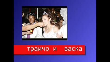 свадбата на Трайчо й васка