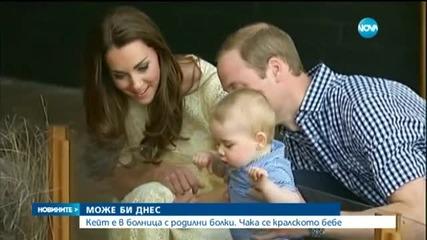 Кралското бебе вероятно ще се роди днес