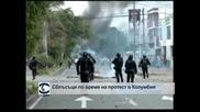 Сблъсъци по време на протест в Колумбия