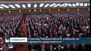 Стартира Общокитайското събрание на народните представители