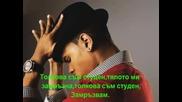 Chris Brown - Froze (Bg Превод)