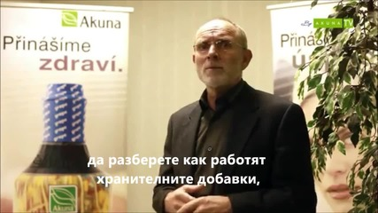 Акуна - представяне