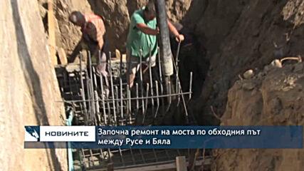 Започна ремонт на моста по обходния път между Русе и Бяла