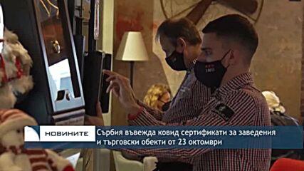 Сърбия въвежда ковид сертификати за заведения и търговски обекти от 23 октомври
