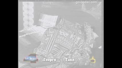 Бай Брадър 4 - Георги и Таня