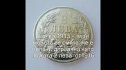 Най-уникалните български монети от периода (1881-1943 г.) Втора част - Vbox7