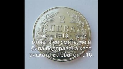 Най-уникалните български монети от периода (1881-1943 г.) Втора част
