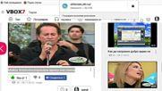Как да свалим клип от Vbox7без програма