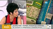 Манолова: Да изхвърляш храна е престъпно на фона на гладуващите