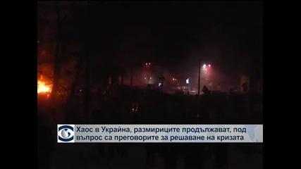 Хаос в Украйна, под въпрос са преговорите за решаване на кризата