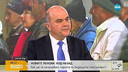 Бисер Петков: Промените от 2015 г. доведоха до финансово дестабилизиране на пенсионния фонд