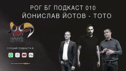 """Рог Бг Подкаст 010 - Йонислав Йотов - Тото """"Скандау"""""""
