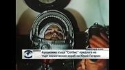 """""""Сотбис"""" предлага на търг космическия кораб на Юрий Гагарин"""