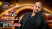 Визитка на Минко - Участник в Big Brother Most Haunted
