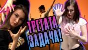ТРЕТАТА ЗАДАЧА не е по силите на всеки! (DANCE ARENA, епизод 7)