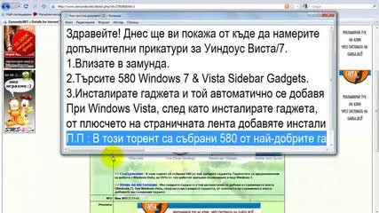 Допълнителни прикатури за Windows Vista/7