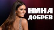 Нина Добрев - българката, която завладя Холивуд