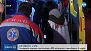Български кораб спаси 120 мигранти в Егейско море