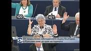 ЕК продължава наблюдението върху България и Румъния поне до края на годината