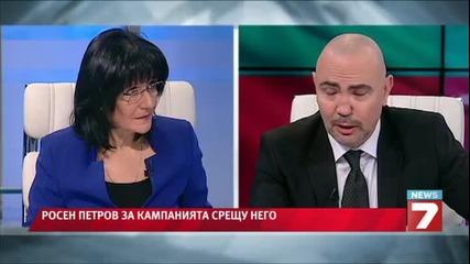 Р. Петров: Ако кампанията срещу мен не спре, отивам в прокуратурата
