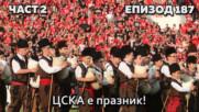 ЦСКА е празник!