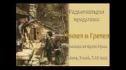 Хензел и Гретел ( радиотеатър по Братя Грим )