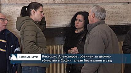 Викторио Александров, обвинен за двойно убийство в София, влезе безмълвен в съда