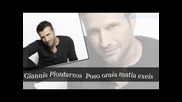 Превод : Янис Плутархос - Колко хубави очи имаш