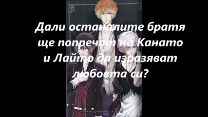 Love and Blood {diabolik lovers fic} trailer