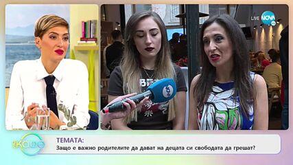 Мария Мутафчиева-Мери и Рия - Защо е важно родителите да дават на децата си свободата да грешат?