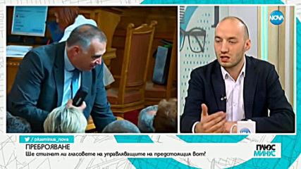 Димитър Ганев: БСП нямат интерес от предсрочни избори