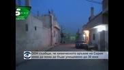 ООН съобщи, че  химическото оръжие на Сирия няма да може да бъде унищожено до 30 юни