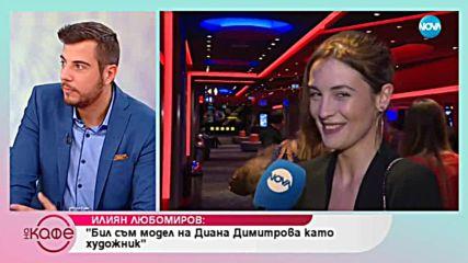 Диана Димитрова: За културата на мола - На кафе (11.01.2019)