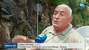 Огромно свлачище затвори пътя Асеновград-Смолян