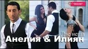 Anelia feat Ilian - Dve neshta ** new Hit +текст