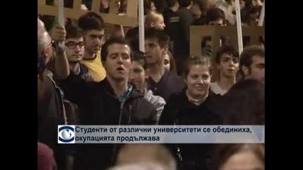 Студентските протести продължават