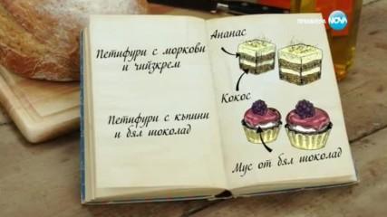 Моника - Петифури с моркови и чийзкрем - Bake off (30.11.2016)