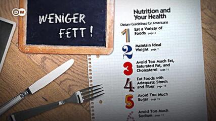 Здравословно хранене: Лъгали ли са ни за мазнините?