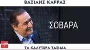 Василис Карас ► Сериозно ли?