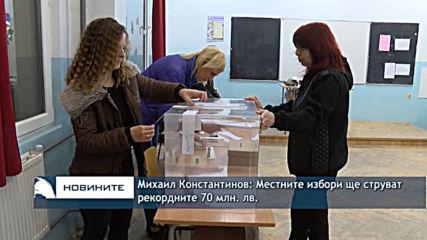 Михаил Константинов: Местните избори ще струват 70 млн. лв.