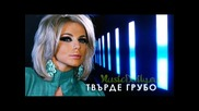 Алисия - Твърде Грубо (текст)