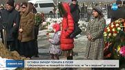 Оставка заради пожара в Русия